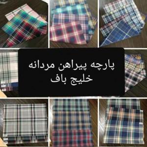 پارچه پیراهنی مردانه خلیج باف