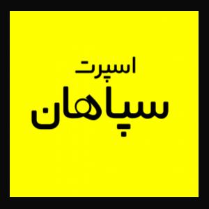 فروشگاه اینترنتی لوازم ورزشی اسپرت سپاهان