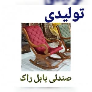 صندلی بابل راک