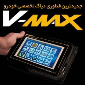 دیاگ وی مکس V-MAX نگار خودرو