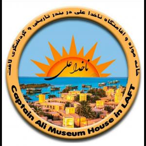 اقامتگاه بوم گردی و خانه موزه ناخدا علی در بندر تاریخی لافت
