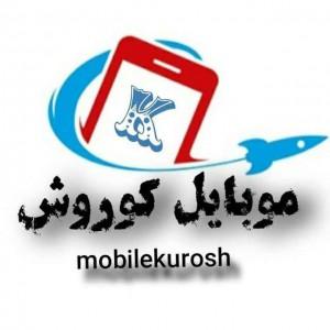 موبایل کوروش