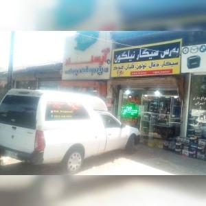 فروشگاه دخانیات نیلگون