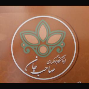 اقامتگاه بومگردی و گردشگری صاحب جان در اصفهان