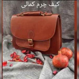 کیف چرم کمالی در تهران