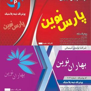 شرکت تولیدی شیمیایی رنگ پارس نوین و بهاران نوین