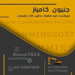 وارد کننده قطعات راهسازی جنیون کامینز