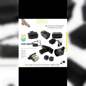 سانیار پارت تولید و تامین کننده قطعات اصلی خودرو
