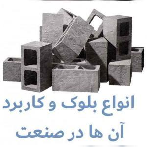 تولیدی بلوک توپور شریفیان