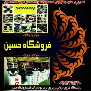 لوازم سیستم صوتی تصویری خودرو حسین کاظمی
