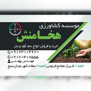 موسسه کشاورزی هخامنش