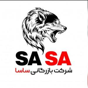 شرکت بازرگانی ساسا