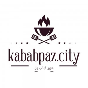 شهر کباب پز