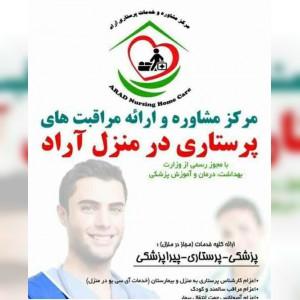 مرکز خدمات پرستاری آراد شیراز