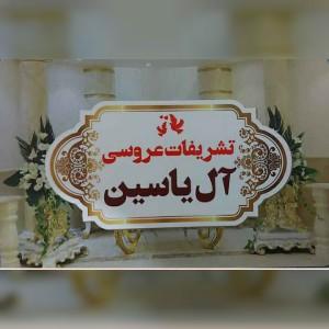 تشریفات لوکس آل یاسین