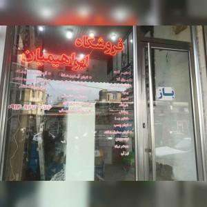 فروشگاه لوازم بهداشتی ساختمانی ابراهیمیان