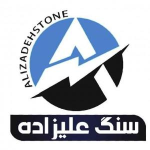 صنایع سنگ علیزاده