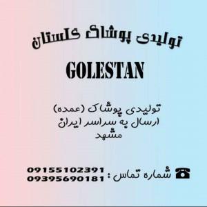 تولیدی پوشاک گلستان مشهد