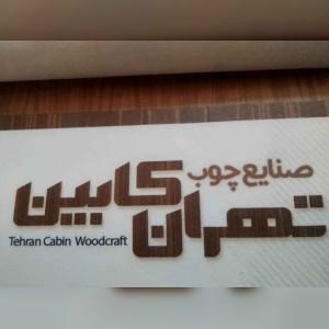 صنایع چوبی تهران کابین