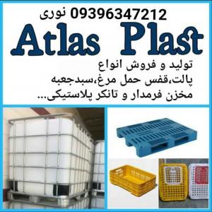 تولیدی مخزن، پالت و سبد جعبه پلاستیکی مجتمع اطلس پلاست