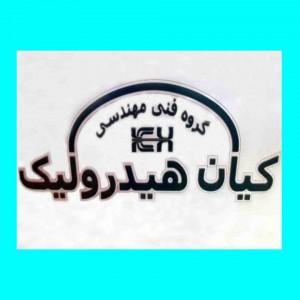 کیان هیدرولیک در مشهد