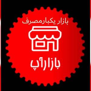 فروش ظروف یکبار مصرف و شوینده بهداشتی بازار آپ