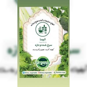 فروش سبزیجات الیما در تهران