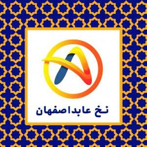 نخ عابد اصفهان