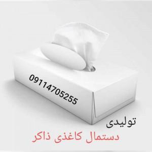 تولیدی دستمال کاغذی و سفره یکبار مصرف ذاکر