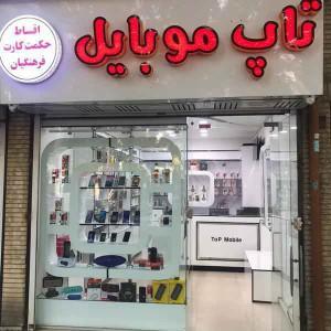 فروشگاه های تاپ موبایل