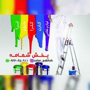 بازرگانی رنگ و ابزار شمامه