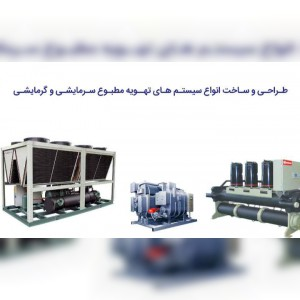 سیستم تهویه سرمایشی و گرمایشی صنعت باران