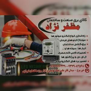 کالای برق صنعت ساختمان و الکترونیک مظفرنژاد