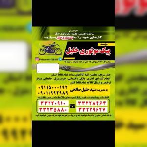 پیک موتوری سید خلیل