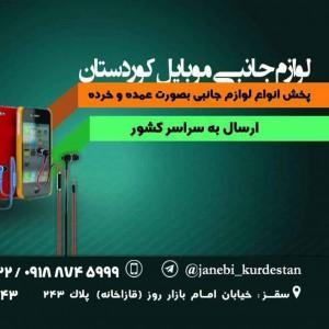 پخش لوازم جانبی موبایل کوردستان