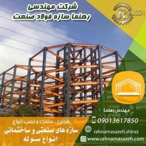 شرکت مهندسی رهنما سازه فولاد صنعت
