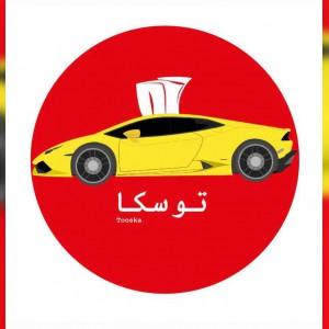 تولیدی دستمال کاغذی طرح خودرو توسکا
