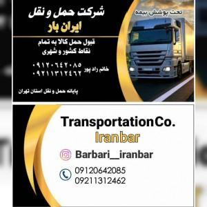 شرکت حمل و نقل و باربری ایران بار