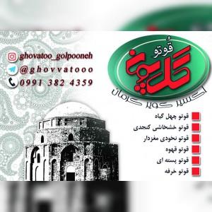 فروش قوتو گلپونه کرمان
