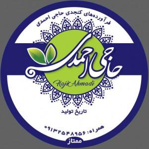 تولیدی حلوا ارده مجلسی حاجی احمدی