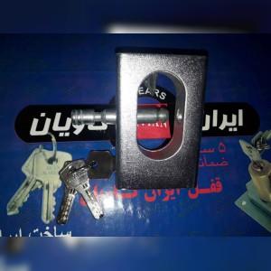 قفل و کلید ایران کاویان