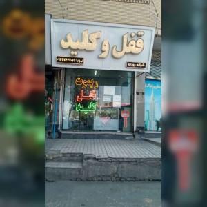کلید سازی شبانه روزی فرخ نیا در هاشمیه مشهد