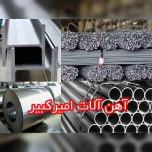 آهن آلات امیر کبیر