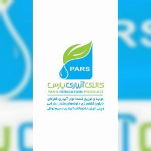 تجهیزات کشاورزی و کالای آبیاری پارس