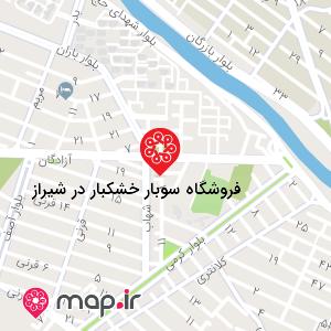 نقشه فروشگاه سوبار خشکبار در شیراز
