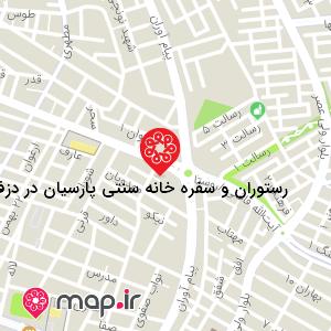 نقشه رستوران و سفره خانه سنتی پارسیان در دزفول
