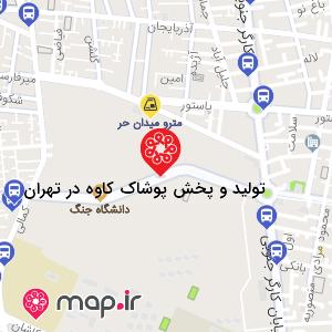 نقشه تولید و پخش پوشاک کاوه در تهران