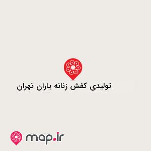نقشه تولیدی کفش زنانه یاران تهران