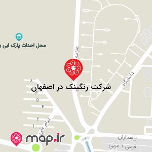 نقشه شرکت رنگینک در اصفهان