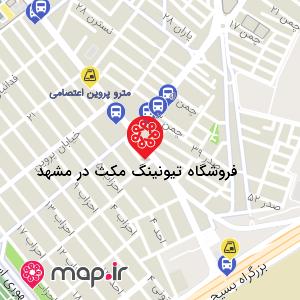 نقشه فروشگاه تیونینگ مکث در مشهد